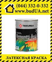 Ремонти-Ясся  латексная краска  Tikkurila, C 0.9 л