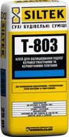Siltek Т-803 Клей для плитки 25кг