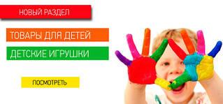 Игрушки и товары для детей