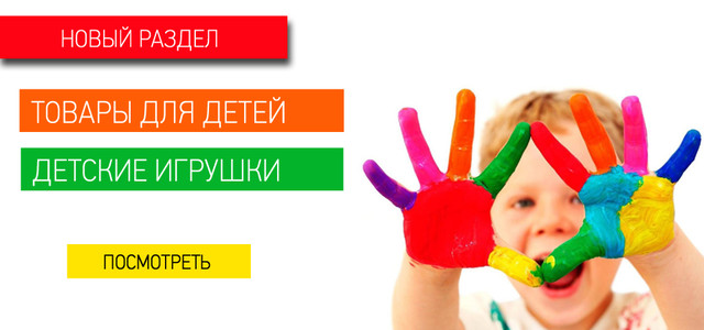 купить игрушки и детские товары недорого