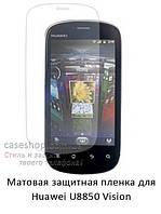 Матовая защитная пленка на Huawei U8850 Vision