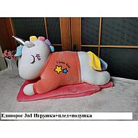 Дитяча Іграшка-подушка-плед 3в1