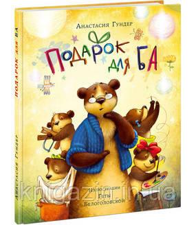 Книга Подарок для Ба
