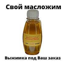 Масло виноградних кісточок 100 мл холодний віджим (Сыродавленное) Зелена Миля