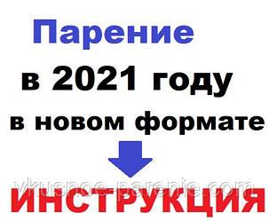 Новый формат парения в 2021 году - инструкция