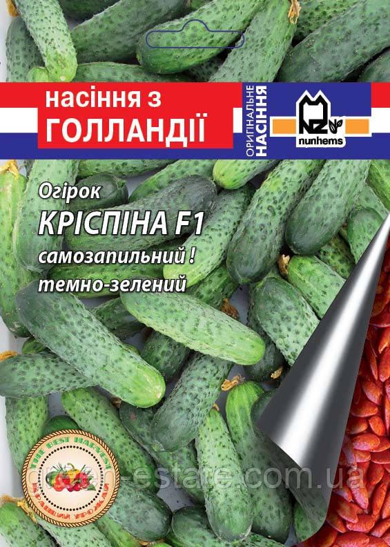Семена огурца Криспина F1 10 шт.