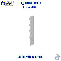 Планка Соединитель панели Kerrafront Серебряно-серый