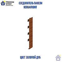 Планка Соединитель панели Kerrafront Золотой дуб
