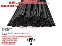 PP 100 грамм 50/50. Прутки (электроды) PP (ПП) (Полипропилен) для сварки (пайки) пластика (пластмасс)