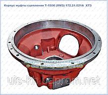 Корпус муфты сцепления  Т-150К (ЯМЗ) 172.21.021А