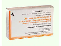 Ag кардиолипиновый для РМП 10амп.х2мл