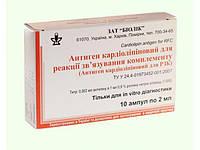 Ag кардиолипиновый для РСК 10 амп. Х 2 мл