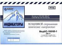 Индикатор воздушной стерилизации термовременной МедИС-180/60-1 1000 тест.+журнал