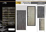 Двері вхідні металеві Булат Економ 850*2050 166 Дуб шале графіт, фото 10