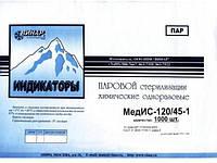 Индикатор паровой стерилизации термовременной МедИС-120/45-1 1000 тест.+журнал