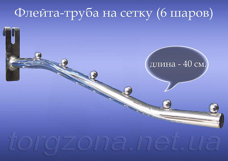 """Флейта-труба на сітку (6 кульок) - Магазин торговельного обладнання """"ТОРГЗОНА"""" в Черновцах"""