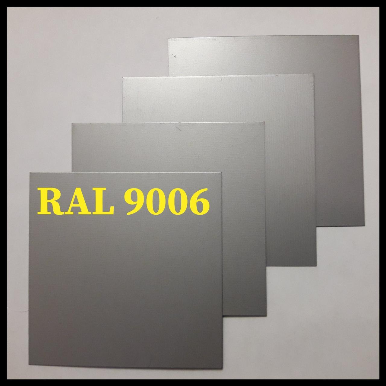 Оцинкованный лист | Ral 9006 | 0,7 мм | цинк 225 грамм | 1250 мм *2000 мм|