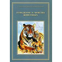 Сотворенная природа глазами биологов. Поведение и чувства животных. Т. Д. Жданова.