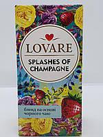 Смесь черного и зеленого чая Lovare Ловаре,( Брызги шампанского)24*2г