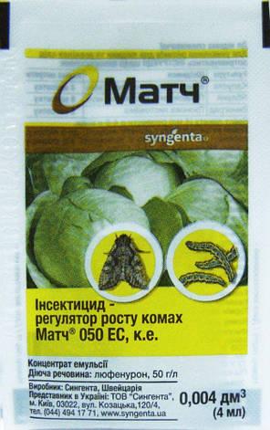 Інсектицид Матч 050 ЕС к.е. (4 мл), Syngenta, фото 2
