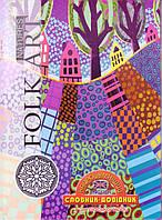 """Словник-довідник з англ. мови """"Folk Art"""" 1В 120"""