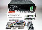 Автомагнитола Kenwood 1055 - USB+SD+AUX+FM (4x50W), фото 3