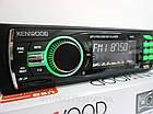 Автомагнитола Kenwood 1055 - USB+SD+AUX+FM (4x50W), фото 4