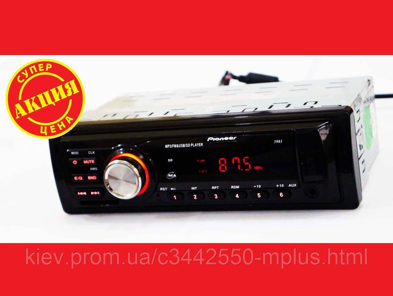Автомагнитола Pioneer 5983 MP3/SD/USB/AUX/FM