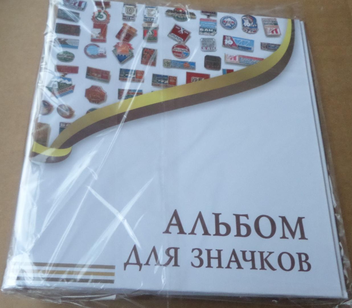 Уникальный альбом для значков,знаков отличия,наград НОВИНКА!!