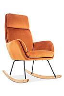 Кресло-качалка Signal Hoover Velvet Оранжевый (HOOVERVP)