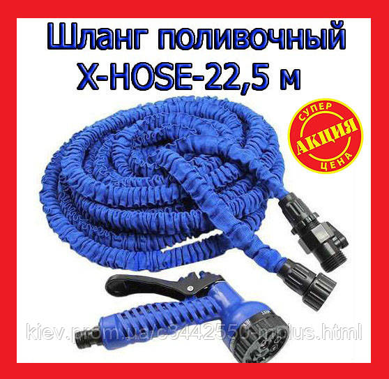 Шланг X Hose 22.5 m