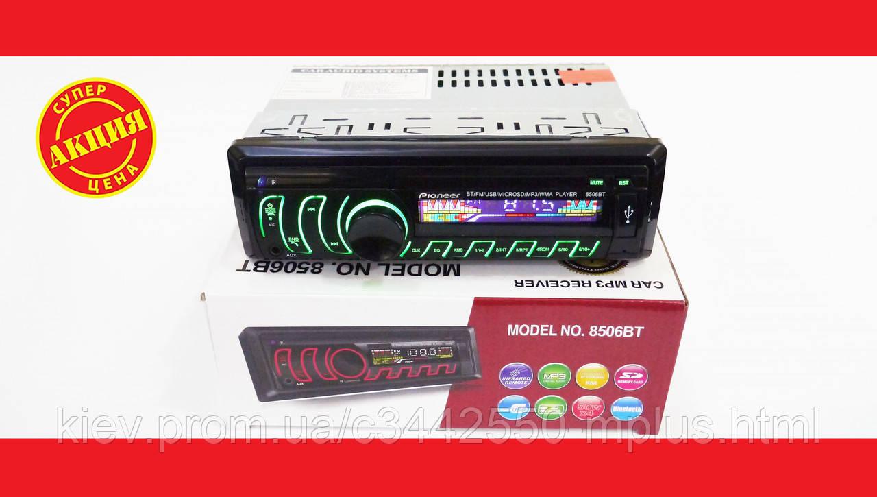 Автомагнитола Pioneer 8506BT Bluetooth Usb+RGB подсветка+Fm+Aux+ пульт (4x50W)