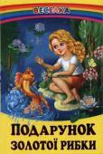 Г. Кирпа: Подарунок золотої рибки