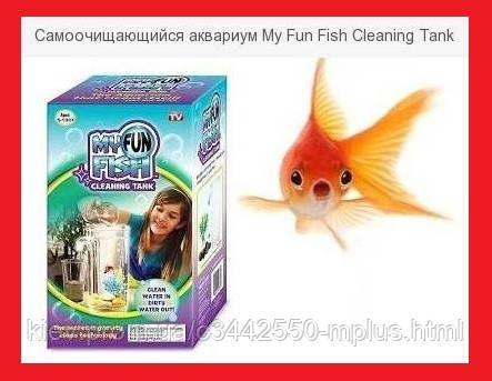 My Fun Fish Аквариум самоочищающийся