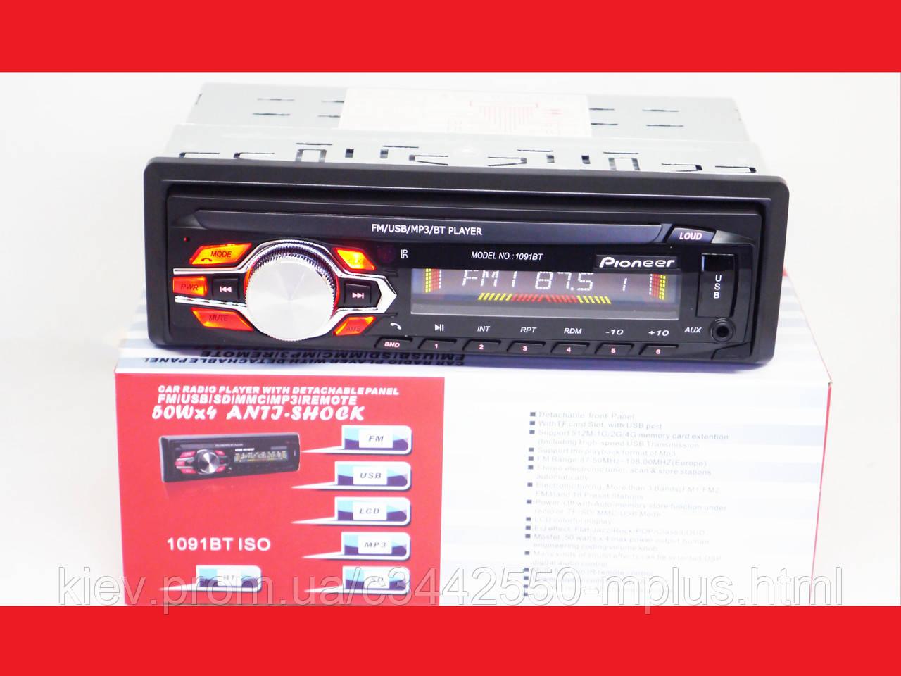 Автомагнитола Pioneer 1091BT - Bluetooth MP3 Player, FM, USB, microSD, AUX - СЪЕМНАЯ панель
