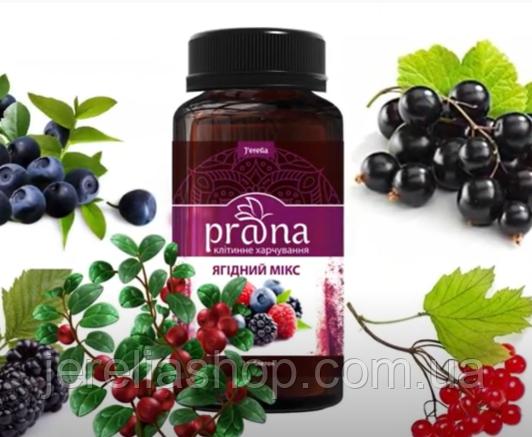 """Таблетоване клітинне харчування """"Ягідний мікс""""  PRANA 60 табл"""