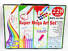 Набор для рисования Super Mega Art Set 228 предметов, фото 2