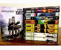 Стивен Кинг комплект 10 книг (НОВЫЕ)