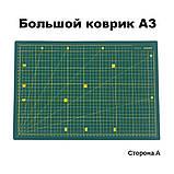 Набор для пэчворка и квилтинга Базовый 11 ед А3 мат Инструменты для творчества и шитья Шитье Рукоделие, фото 5