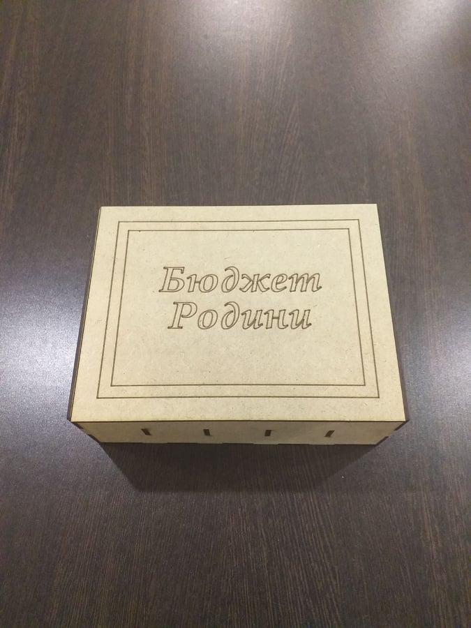 """Купюрница коробка шкатулка для денег """"Бюджет родини"""" 19х17х8"""