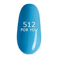 Гель-лак For You № 512 ( Лазурно Голубой, эмаль ), 8 мл