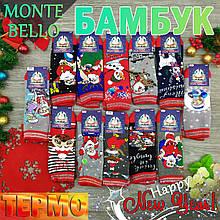 """Ароматизовані новорічні шкарпетки дитячі з махрою всередині """"MONTEBELLO"""" бамбук Туреччина 11-розмір 20034429"""