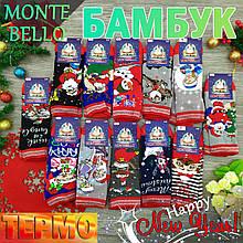"""Ароматизовані новорічні шкарпетки дитячі з махрою всередині """"MONTEBELLO"""" бамбук Туреччина 9-розмір 20034412"""