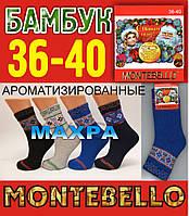 Ароматизированные новогодние женские носки внутри махра MONTEBELLO бамбук Турция 36-40 размер НГ-14