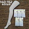 Белые коготки детские SYLTAN 9965 Китай 140-152 демисезонные ЛДЗ-110306