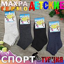 Носки детские махровые однотонные средние Sport Kids 2 размера 26-35р ассорти 20034764