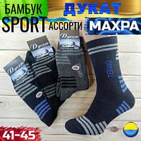 Зимние махровые мужские носки sport Дукат Украина 219\49 41-45р ассорти НМЗ-04328