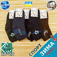 """Шкарпетки дитячі МАХРА для хлопчика з малюнками """"Добра пара"""", р18-20, випадкове асорті, 20028909"""