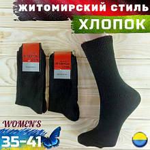 Носки женские демисезонные Житомирские Стиль, Украина НЖД-02103