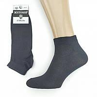 Носки мужские демисезонные короткие Житомир СТИЛЬ 27-29 размер, черные, 20030490